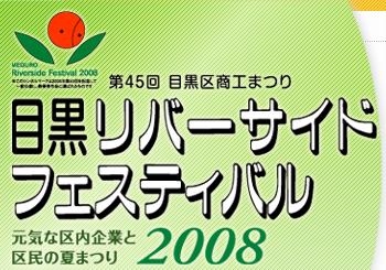 目黒リバーサイドフェスティバル2008.jpg